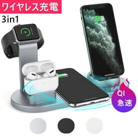 Qi 急速 ワイヤレス充電器 4in1 充電スタンド Apple Watch Airpods iPhone ワイヤレス充電器 充電スタンド 充電ドック ワイヤレスチャージ スマホスタンド 充電ステーション 4ポート搭載 iPhone Micro Type-C 急速 Samsung Huawei Sony iPhone11 Android