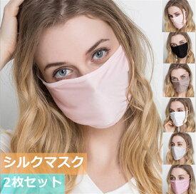 マスク 潤いシルク 大判 2枚入り マスク 紫外線対策 花粉 カット 風邪 冷え 口呼吸防止 日焼け止め 洗える 男女兼用 100シルク フリーサイズ おやすみマスク 繰り返し使える UVカット 大きめ 軽量 快適 通気性 息苦しくない 2枚セット