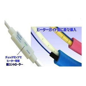 エコフィットヒーター(抵抗線ヒーター) EFH-8
