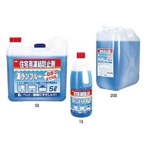 住宅用凍結防止剤凍ランブルー 41-201 4010493