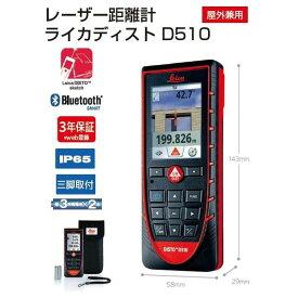 レーザー距離計 ライカディスト D810 touch 屋外兼用 DISTO-D810TOUCHSET