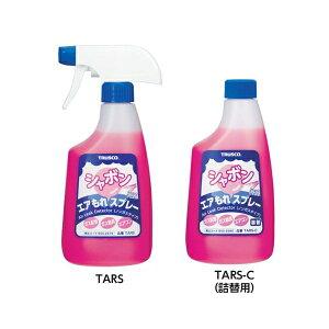 エアもれシャボンスプレー ノンガスタイプ TARS-C 詰替用