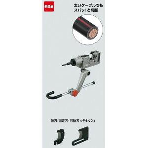 ケーブルカッター/インパクトドライバー用 電気配線専用カッターアタッチメント MC-CA100 六角軸シャンク径6.35mm