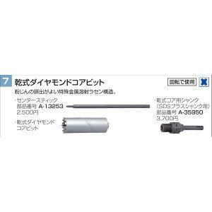 乾式ダイヤモンドコアビット A-35900 セット品 乾式ダイヤモンドコアビット・センタースティック・コア用シャンク