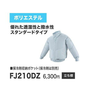充電式ファンジャケット FJ210DZ (全機種ファンユニットセット・バッテリ・バッテリホルダ・充電器別売)立ち襟、保冷剤収納ポケット(保冷材は別売)