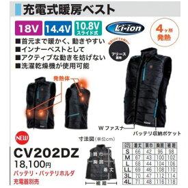 充電式暖房ベスト CV202DZ (バッテリ・バッテリホルダ・充電器別売)