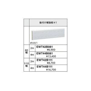 フリースタイル手すり用 後付補強板 EWT42B111#NW1 幅(mm):110