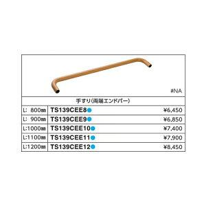手すり(両端エンドバー) TS139CEE12#G70 L(mm):1200