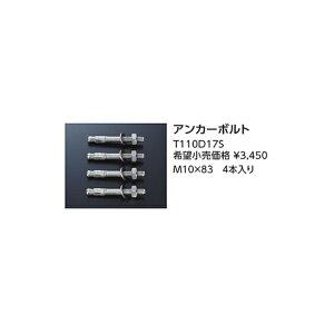 別売品 パブリック用手すり(可動式)・はね上げ手すり・前方ボード用 アンカーボルト T110D17S