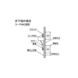 トイレ手すり(はね上げタイプ)用 建築構造別固定金具 木下地(コーチねじ固定) EWCP771-1