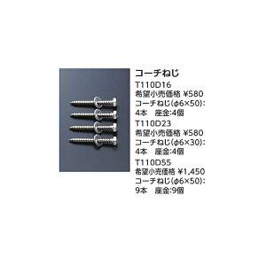 別売品 固定金具 コーチねじ T110D55
