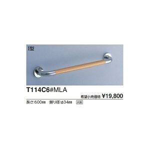 多用途用手すり 1型 T114C6#MWA L(mm):600
