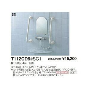 浴室洗い場用手すり 1型 T112CD6#SC1