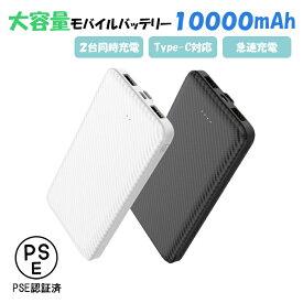 モバイルバッテリー 大容量 10000mAh iphone SE 第2世代 iphone11ProMax アンドロイド Android 充電器 急速充電 薄型 PSE認証 PL保険加入