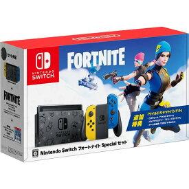 【新品特価】在庫あり Nintendo SwitchフォートナイトSpecialセット 4902370546828 新型スイッチ