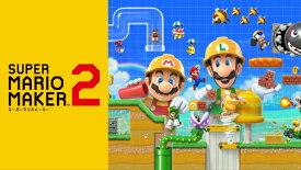 [新品] 任天堂 スーパーマリオメーカー 2  Nintendo Switch HAC-P-BAAQA 4902370542868 ゲーム スウィッチ