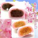春の香り「桜」セット!!冷凍・桜大福(桜あん)10個♪と桜大福(こしあん・桜葉)10個のセット★春の香りをいち早くお届け♪お花見に…
