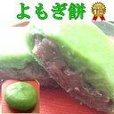 よもぎ餅 (草もち)【日本全国・送料無料】国産よもぎをたっぷり練りこみました(中身はつぶあん)冷凍・よもぎ餅(草…