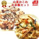 お赤飯 山菜おこわ セット★ セイロ蒸のお赤飯4パック山菜おこわ4パックセット☆【送料無料】冷凍だから日持ち長持ち。食べたい時にす…