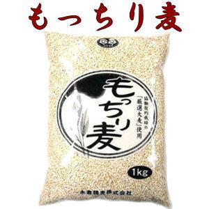 もっちり麦 もち麦 1kg 【送料無料】テレビで話題!国産・厳選大麦使用【ダイエット効果・美肌効果・整腸作用・がん予防・コレステロール値低下・血糖値】もちむぎ もち麦国産 永倉精麦