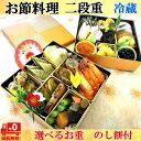 おせち料理 2020 冷蔵 ニ段重 【日本全国・送料無料】数量限定!選べるお重「ゴールド」「ネイビー」「レッド」【予…
