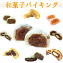 和菓子バイキング♪15ヶ【送料無料】豆大福・よもぎ大福・大福・よもぎ餅・しっとり卵の焼まんじゅう・季節の和菓子か…