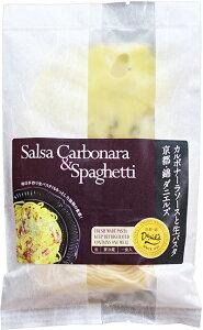 カルボナーラソースと生パスタ(スパゲッティ)のセット