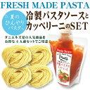 \夏のパスタセット/冷製パスタのトマトソースセット【4人前】夏の人気商品!冷製トマトソースとカッペリーニのお得…