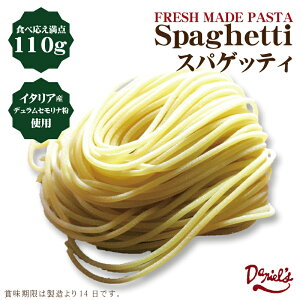 生パスタ スパゲッティ\定番パスタ/卵を練り込んだもちもち食感の生パスタは、どんなソースともよく合います!!