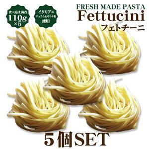 お得なフェトチーニ5個セット★【平麺】平たい形をした幅広の麺で生パスタの良さがはっきりと分かります!お得にまとめ買い★★★★★