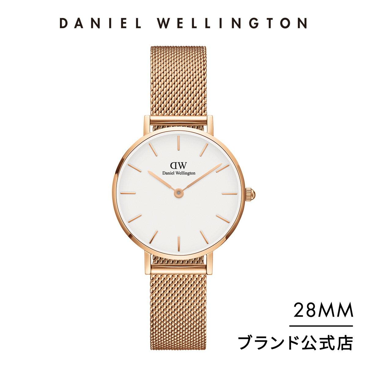 【公式2年保証/送料無料】ダニエルウェリントン公式 レディース 腕時計 Classic Petite Melrose 28mm ベルト メッシュ クラシック ぺティート メルローズ DW プレゼント おしゃれ インスタ映え ブランド 彼女 彼氏 ペアスタイルに最適