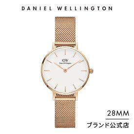 【公式2年保証/送料無料】ダニエルウェリントン公式 レディース 腕時計 Petite Melrose 28mm ベルト メッシュ クラシック ぺティート メルローズ DW プレゼント おしゃれ インスタ映え ブランド 彼女 彼氏 ペアスタイルに最適