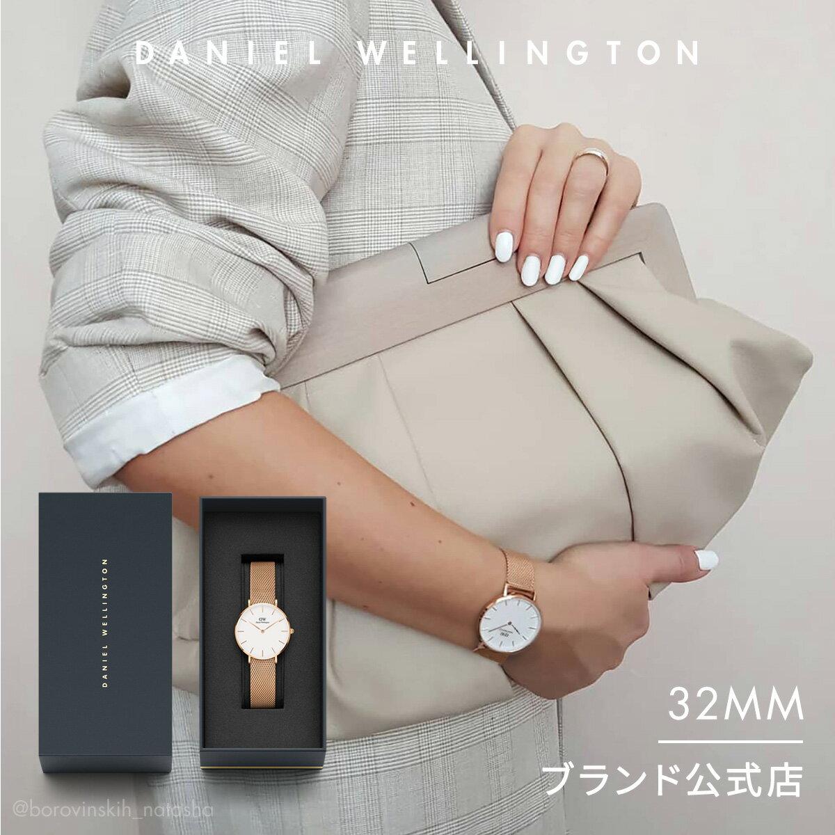 【公式2年保証/送料無料】ダニエルウェリントン公式 レディース 腕時計 Classic Petite Melrose 32mm メッシュ ベルト クラシック ぺティート メルローズ DW プレゼント おしゃれ インスタ映え ブランド 彼女 彼氏 ペアスタイルに最適