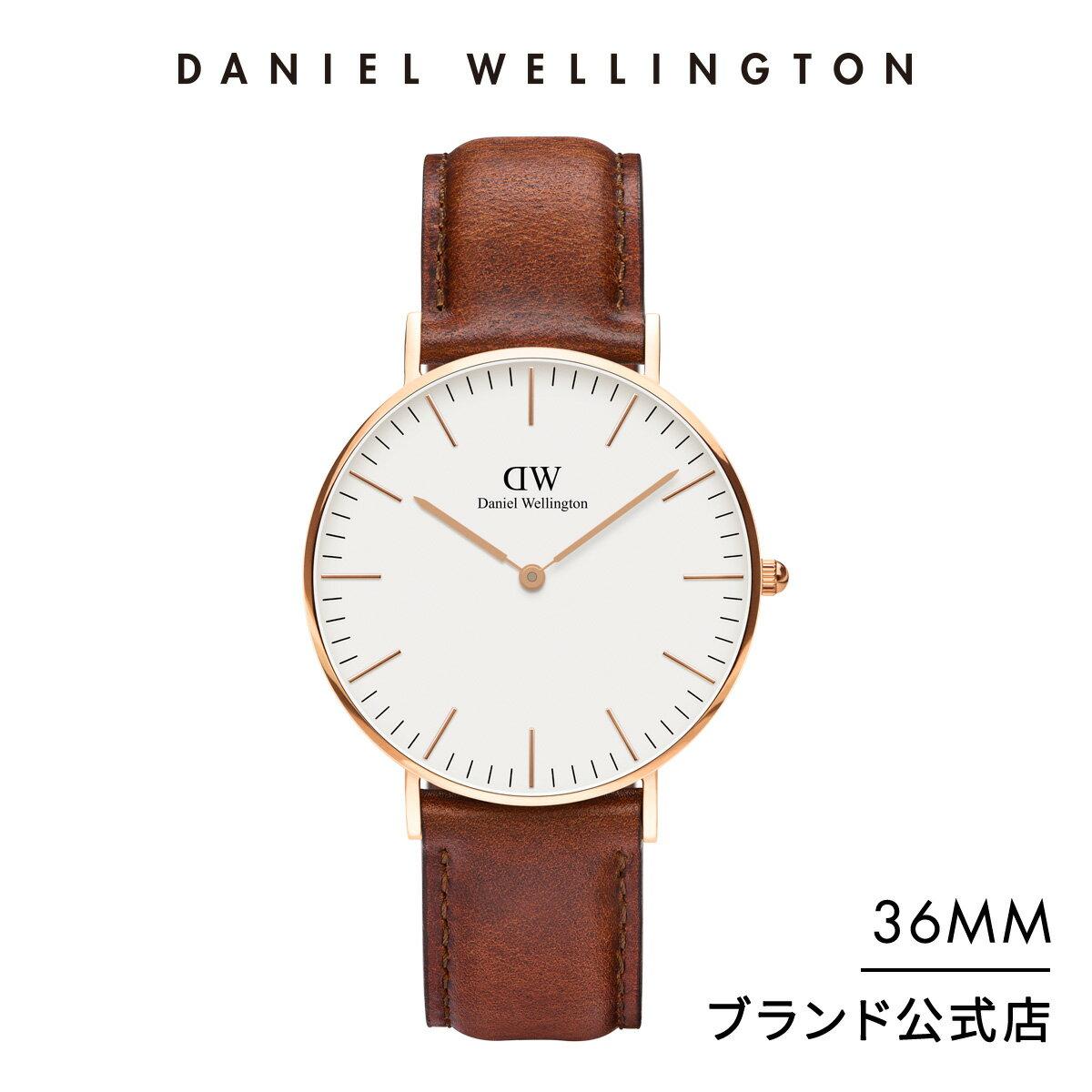 【公式2年保証/送料無料】ダニエルウェリントン公式 レディース 腕時計 Classic St Mawes 36mm 革 ベルト クラシック セント モース DW プレゼント おしゃれ インスタ映え ブランド 彼女 彼氏 ペアスタイルに最適 ウォッチ