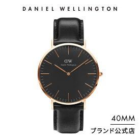 【公式2年保証/送料無料】ダニエルウェリントン公式 メンズ 腕時計 Classic Black Sheffield 40mm 革 ベルト クラシック ブラック シェフィールド DW プレゼント おしゃれ インスタ映え ブランド 彼女 彼氏 ペアスタイルに最適 ウォッチ