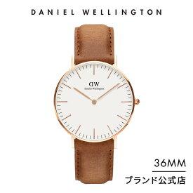 【公式2年保証/送料無料】ダニエルウェリントン公式 レディース 腕時計 Classic Durham 36mm 革 ベルト クラシック ダラム DW プレゼント おしゃれ インスタ映え ブランド 彼女 彼氏 ペアスタイルに最適 ウォッチ【レディース】 マラソン