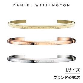 【刻印入り/送料無料】ダニエルウェリントン公式 レディース/メンズ アクセサリー Classic Bracelet Large ブレスレット バングル スティール クラシック Lサイズ DW プレゼント おしゃれ インスタ映え ブランド 彼女 彼氏 父の日
