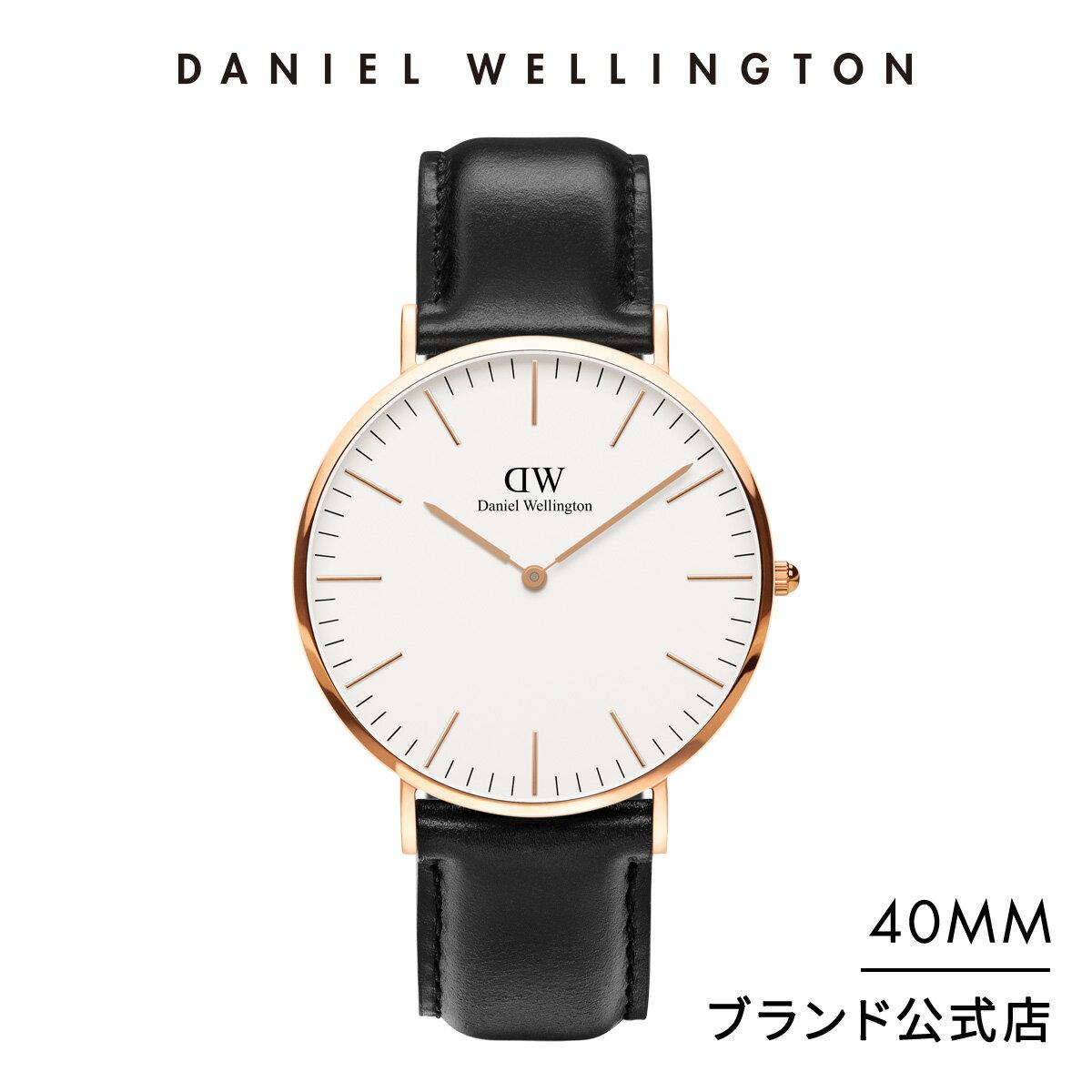 【公式2年保証/送料無料】ダニエルウェリントン公式 メンズ 腕時計 Classic Sheffield 40mm 革 ベルト クラシック シェフィールド DW プレゼント おしゃれ インスタ映え ブランド 彼女 彼氏 ペアスタイルに最適 ウォッチ