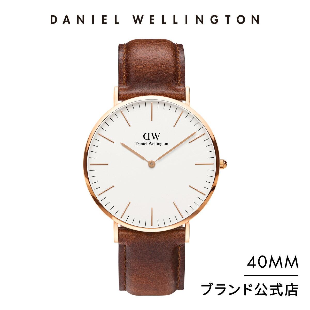 【公式2年保証/送料無料】ダニエルウェリントン公式 メンズ 腕時計 Classic St Mawes 40mm 革 ベルト クラシック セント モース DW プレゼント おしゃれ インスタ映え ブランド 彼女 彼氏 ペアスタイルに最適 ウォッチ