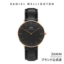 【公式2年保証/送料無料】ダニエルウェリントン公式 レディース/メンズ 腕時計 Classic Black Sheffield 36mm 革 ベルト クラシック ブラック シェフィールド DW プレゼント おしゃれ インスタ映え ブランド 彼女 彼氏