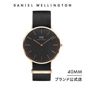 【公式2年保証/送料無料】ダニエルウェリントン公式 メンズ 腕時計 Classic Black Cornwall 40mm Nato ストラップ クラシック ブラック コーンウォール DW プレゼント おしゃれ インスタ映え ブランド 彼女 彼氏 ペアスタイルに最適