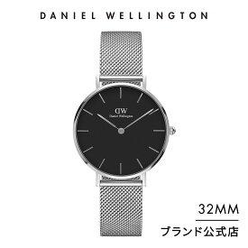 【公式2年保証/送料無料】ダニエルウェリントン公式 DW レディース 腕時計 Petite Sterling Black 32mm メッシュ ベルト クラシック ぺティート スターリング ブラック プレゼント おしゃれ インスタ映え