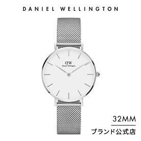 【公式2年保証/送料無料】ダニエルウェリントン公式 レディース 腕時計 Petite Sterling 32mm メッシュ ベルト クラシック ぺティート スターリング DW プレゼント おしゃれ インスタ映え ブランド 彼女 彼氏 ペアスタイルに最適