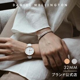 【公式2年保証/送料無料】ダニエルウェリントン公式 レディース 腕時計 Petite Bondi 32mm 革 ベルト クラシック ぺティート ボンダイ DW プレゼント おしゃれ インスタ映え ブランド 彼女 彼氏 ペアスタイルに最適 ウォッチ