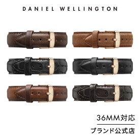 【公式化粧箱付き/送料無料】ダニエルウェリントン公式 交換ストラップ/ベルト Classic Collection Strap18mm (革タイプ)(36mmシリーズ対応) メンズ/レディース クラシック DW プレゼント おしゃれ インスタ映え ブランド
