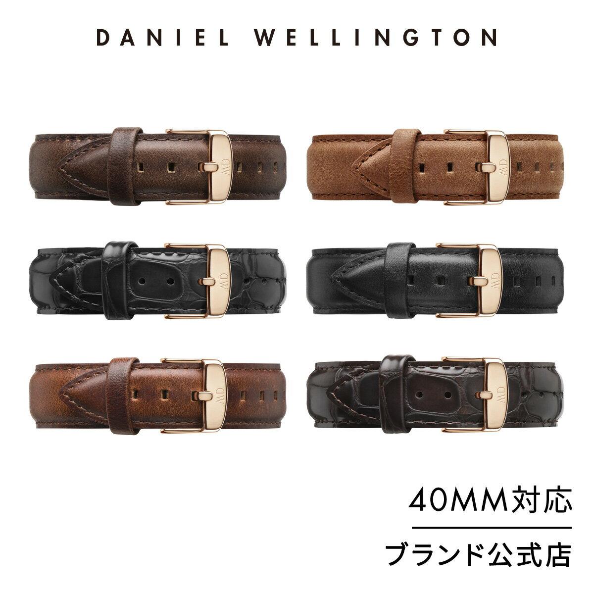 【公式2年保証/送料無料】ダニエルウェリントン公式 交換ストラップ/ベルト Classic Collection Strap 20mm (革タイプ)(40mmシリーズ対応) メンズ クラシック DW プレゼント おしゃれ インスタ映え ブランド 彼女