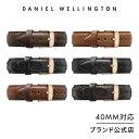 【公式化粧箱付き/送料無料】ダニエルウェリントン公式 交換ストラップ/ベルト Classic Collection Strap 20mm (革タ…