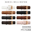 【公式化粧箱付き/送料無料】ダニエルウェリントン公式 交換ストラップ/ベルト Petite Collection Strap 14mm (革タイ…