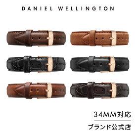 【公式化粧箱付き/送料無料】ダニエルウェリントン公式 交換ストラップ/ベルト Dapper Collection Strap 17mm (革タイプ)(34mmシリーズ対応) レディース ダッパー DW プレゼント おしゃれ インスタ映え ブランド 彼女