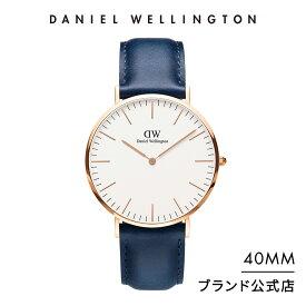 【公式2年保証/送料無料】ダニエルウェリントン公式 メンズ/レディース 腕時計 Classic Somerset 40mm 革 ベルト クラシック サマセット DW プレゼント 北欧 おしゃれ インスタ映え ブランド 彼女 彼氏 ペアスタイルに最適 ウォッチ ボーナス